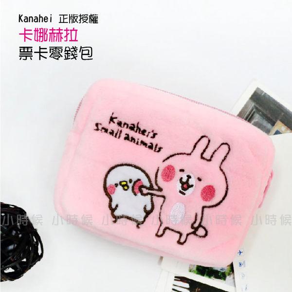 ☆小時候創意屋☆ Kanahei 正版授權 粉 卡娜赫拉的小動物 票卡包 零錢包 卡片包 悠遊卡包 名片夾