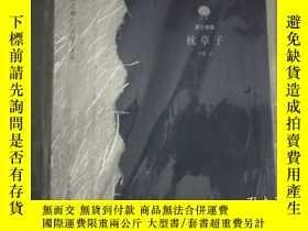 二手書博民逛書店罕見東瀛美文之旅--枕草子Y5604 河北教育出版社 出版200