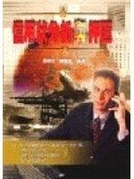 二手書博民逛書店 《信用狀分析與押匯》 R2Y ISBN:9573042533│聞順發/陳淑女