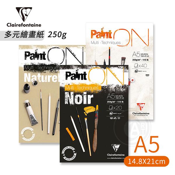 『ART小舖』Clairefontaine 法國CF Paint'ON 多元繪圖紙 250g A5 橘白/沙色/黑色