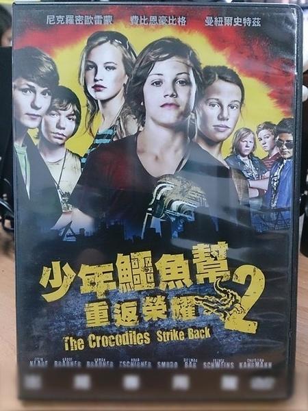 挖寶二手片-C87-正版DVD-電影【少年鱷魚幫2-重返榮耀】-尼克羅密歐雷蒙 費比恩豪比格(直購價)