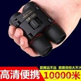 高倍雙筒望遠鏡30X60雙筒廣角1000高清微光夜視 演唱會旅行兒童 卡卡西