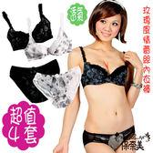 【保奈美】絲棉薄襯玫瑰內衣褲4套組 (黑+白)
