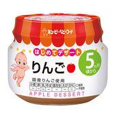 日本KEWPIE 蘋果泥70g (5個月以上適用)