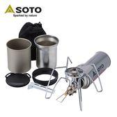 SOTO迷你蜘蛛爐 ST-310 + SOTO 鈦杯/不鏽鋼杯組SOD-520