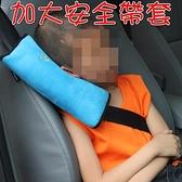 【JIS】C027 汽車用兒童安全帶護肩 安全帶套 護肩 安全帶護套保護枕 車用超大護肩 枕頭