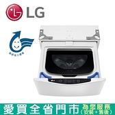 LG 2KGMiniWash迷你洗衣機(蒸洗脫)WT-SD200AHW含配送+安裝(需搭滾筒購買)【愛買】