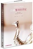 白銀鏨刻的世紀:歐洲銀器的三百年輝煌之路【城邦讀書花園】