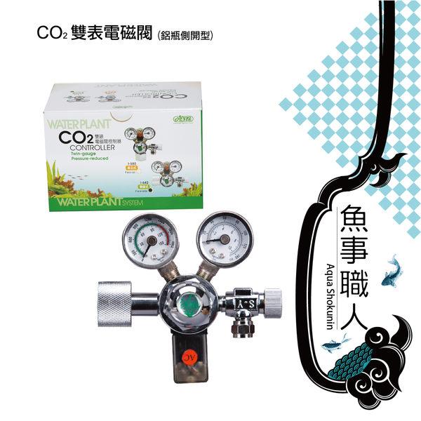 STA 伊士達【CO2雙錶電磁閥(側接型)  鋁瓶側開型】水草 二氧化碳 雙錶電磁閥 控制器 魚事職人