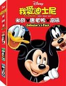 【停看聽音響唱片】【DVD】我愛迪士尼 米奇、唐老鴨、高飛 3-DVD精選合集