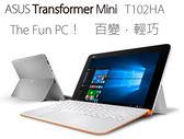華碩 Transformer Book 10吋小筆電(T102HA-0103AZ8350)【Atom x5-Z8350 / EMMC 64GB / Win 10】(珍珠白+琥珀橘)
