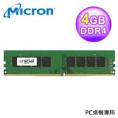 Micron 美光 Crucial 4GB DDR4 2400 桌上型記憶體