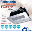 國際牌浴室暖風機FV-40BF2W (2...