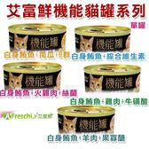 ◆MIX米克斯◆A Freschi 艾富鮮機能貓罐系列 白身鮪魚 營養維生素 高嗜口性 70g 機能罐(單罐)