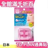 日本- TO-PLAN止鼾器 粉色 通鼻 止鼾 防打呼 鼻塞呼吸器 熱銷第一【小福部屋】