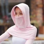 冰絲防曬面罩遮臉罩全臉女口罩護頸騎行頭套防紫外線自行車遮陽帽 極有家