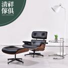 【新竹清祥傢俱】PLS-19LS02-經典復刻設計Eames Lounge Chair牛皮休閒椅 休閒躺椅 客廳 民宿