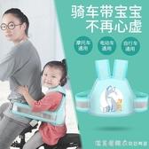 電動摩托車兒童安全帶騎坐電瓶車寶寶綁帶小孩背帶後座防摔保護帶 漾美眉韓衣