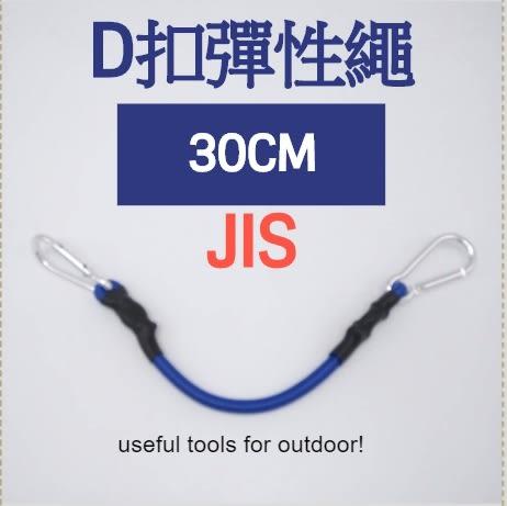 【JIS】A142 帶D扣彈性繩 30cm 8mm粗 彈力繩 彈性勾 露營繩 營繩 客廳帳 帳篷 露營