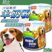 【 培菓平價寵物網 】邦比》寵物用羊奶粉250g‧讓寵物喝了頭好壯壯