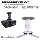 《名展影音》加拿大 Grandview GPCM-G350 美型吊架II-天吊