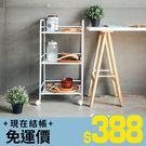 鐵架 收納架 三層活動架【J0108】三...