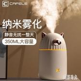 加濕器 家用靜音小型臥室辦公室桌面空氣臉部噴霧補水儀  zh8073『美好時光』