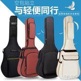 吉他包 加厚雙肩民謠木吉它琴包 防水吉他袋 zh3045 【宅男時代城】