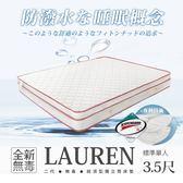 【H&D】經濟型環保無毒系列-LAUREN羅倫 防潑水三線獨立筒床墊-單人3.5x6.2尺(20cm)