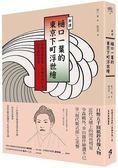 (新譯)樋口一葉的東京下町浮世繪:收錄吉原哀歌〈青梅竹馬〉等訴不盡