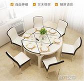 餐桌 餐桌椅組合現代簡約小戶型6人伸縮實木餐桌飯桌折疊鋼化玻璃電磁 第六空間igo