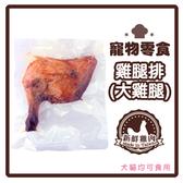 【力奇】(裸包)寵物零食-雞腿排(大雞腿) 1支入-70元【天然×無負擔】 可超取(D001F80-S)