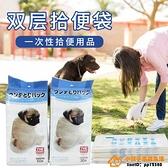 寵物拾便袋雙層手套式垃圾袋鏟撿屎紙貓狗糞便超級品牌【桃子居家】