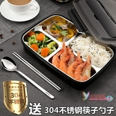 便當盒 304不銹鋼保溫飯盒 便當快餐盤分格學生帶蓋上班族餐盤食堂微波爐 6色