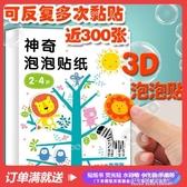 兒童貼紙書寶寶貼紙書神奇泡泡貼紙書幼兒童3D立體貼畫反復粘貼紙書畫早教書  【快速出貨】