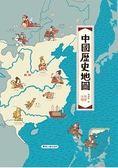 中國歷史地圖