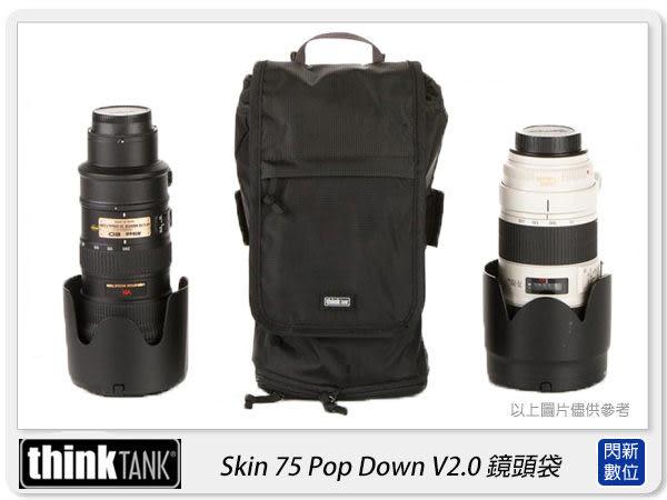 【分期0利率,免運費】thinkTank 創意坦克 Skin 75 Pop Down 鏡頭袋 (SK044) 具有向下伸縮功能(內附雨套)