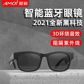 藍芽眼鏡 無線藍芽眼鏡智慧眼鏡高音質頭戴式不入耳久戴不痛開車運動男女士超長待機