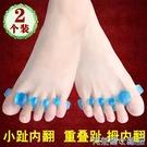 分趾器 大拇指外翻矯正器腳趾頭糾正矯形分離器大腳骨重疊分趾器男女夜用 快速出貨