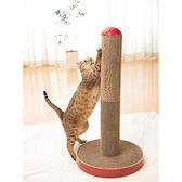 ☆國際貓家☆MJU圓柱型貓抓板