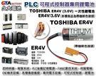 ✚久大電池❚ 日本 TOSHIBA 東芝 ER4V 3.6V 帶接頭 PLC電池 CNC電池  TO10
