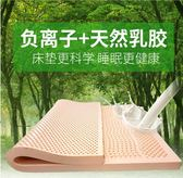 床墊 泰國天然乳膠床墊托瑪琳負離子1.8m按摩席夢思橡膠墊皇家品質95D YXS優家小鋪