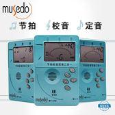 新年85折購 調音器MT-31Z三合一古箏調音器 古箏校音器