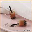『坂井.亞希子』創意個性珍珠奶茶手搖飲造型耳環 -單一色系