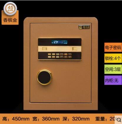 幸福居*飛盾保險箱 辦公家用小型入牆指紋電子防盜密碼箱保險櫃(45CM电子款)
