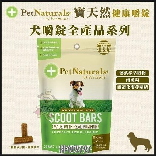 *KING WANG*PetNaturals寶天然健康嚼錠《Scoot Bars排便好好》30粒/包 犬嚼錠