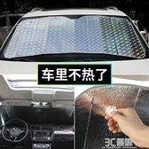 汽車防曬簾 汽車遮陽擋遮陽板車用車內網紗簾吸盤式太陽側窗車窗遮光防曬隔熱 3C優購