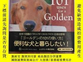 二手書博民逛書店101罕見uses for a golden(中日對照)Y191