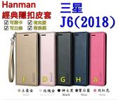 J6 2018 三星 Samsung J600G/DS Hanman 隱型磁扣 真皮皮套 隱扣 有內袋 側掀 側立皮套