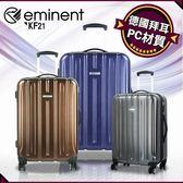 萬國通路 eminent 行李箱 19吋 登機箱 旅行箱 德國拜耳PC 飛機輪 八輪 輕量 拉桿箱 MIT 台灣製造 KF21